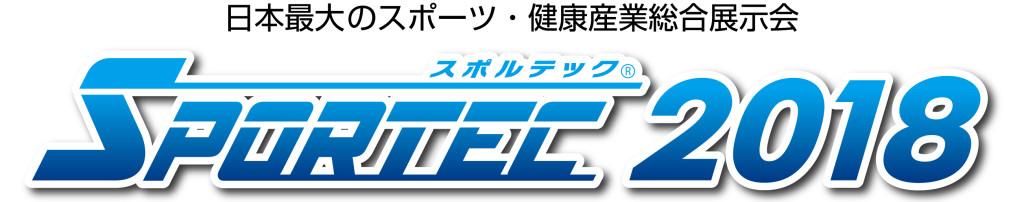 sportec2018_logo_color